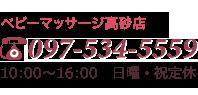 TEL:097-534-5559